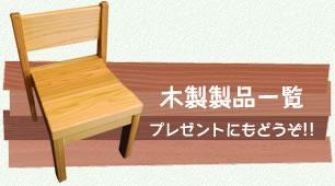 木製製品一覧 プレゼントにもどうぞ!!