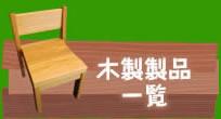 木製製品一覧
